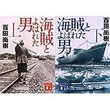 海賊とよばれた男 文庫 (上)(下)セット