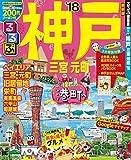 るるぶ神戸 三宮 元町'18 (るるぶ情報版 近畿 9)