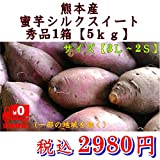 産地直送 さつまいも 密芋 シルクスイート 熊本産 秀品 1箱(5kg)サイズ(3L?2S)