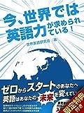 【音声特典付き】今、世界で必要とされている英会話を習得する 音声シリーズ (SMART BOOK)