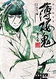 薄桜鬼 巻之壱 (シルフコミックス)