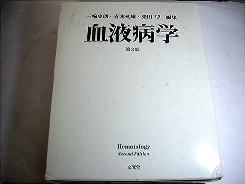 血液病学 | 三輪 史朗, 青木 延...