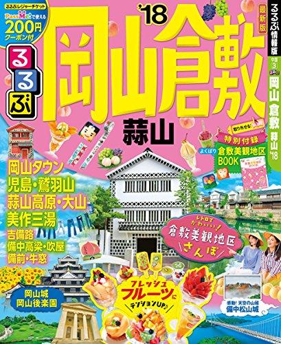るるぶ岡山 倉敷 蒜山'18 (るるぶ情報版 中国 3)
