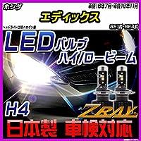 ホンダ エディックス BE1系-BE4系 平成16年7月-平成18年11月 【LED ホワイトバルブ】 日本製 3年保証 車検対応 led LEDライト