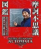 摩訶不思議図鑑―動くおもちゃ・オートマタ 西田明夫の世界 画像