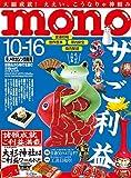 モノ・マガジン2019年10-16号 画像