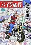 バイク旅行 vol.20―ツーリング生活の道案内 (SAN-EI MOOK)