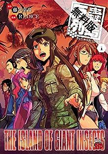 巨蟲列島 1【期間限定 無料お試し版】 (チャンピオンREDコミックス)