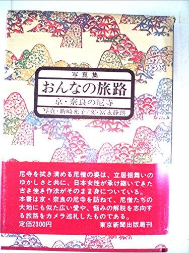 おんなの旅路―京・奈良の尼寺 写真集 (1976年)