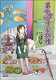 第七女子会彷徨 (5) リュウコミックス 画像