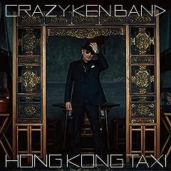 クレイジーケンバンド「香港的士 - Hong Kong Taxi -」のジャケット画像
