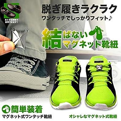 結ばない マグネット式 靴紐 左右セット 2穴 ワンタッチ シューアクセサリー 磁石 ブーツ スニーカー