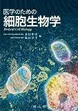 医学のための細胞生物学
