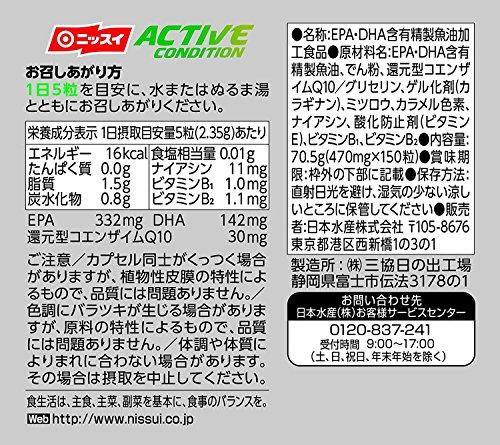 【2本セット】SPORTS EPA ACTIVE CONDITION 150粒入り / ニッスイ スポーツ EPA アクティブ コンディション / オメガ3 血液サラサラ 血流改善 疲労回復促進 還元型コエンザイムQ10 還元型CoQ10