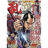 コミック乱ツインズ 2021年4月号[雑誌]