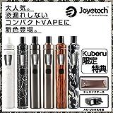 【Joyetech】 eGo AIO オリジナルスターターセット Wood 電子タバコ VAPE(正規輸入品)【Kuberu限定特典】キャリングケース + ACアダプター付 ジョイテック 社製 最新型コンパクト オールインワン