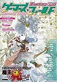 ゲーマーズ・フィールド 21st Season Vol.2