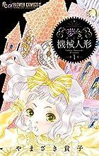 夢みる機械人形 第01巻