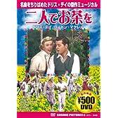 DVD>二人でお茶を (COSMIC PICTURES 122)