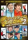 出発!ドリームチーム SPECIAL 2 ~with アジアスター~[DVD]