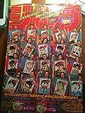 週刊 少年ジャンプ 新年5-6合併号 1995年1月17日・23日特大号