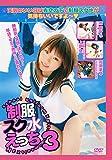 制服スク水えっち3 [DVD]