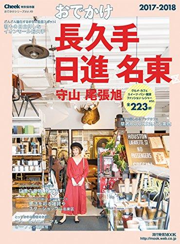 おでかけ長久手・日進・名東区・守山区・尾張旭 2017-2018 (流行発信MOOK)