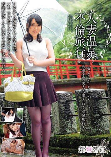 人妻温泉不倫旅行 新垣智江 [DVD]