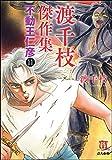 渡千枝傑作集 不動王仁彦(分冊版) 【第11話】 (ぶんか社コミックス)