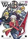ワールドエンブリオ(11) (ヤングキングコミックス)