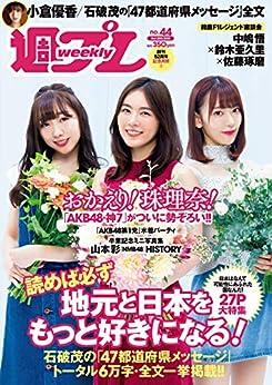 週刊プレイボーイ 2018年44号 [Weekly Playboy 2018 44], manga, download, free