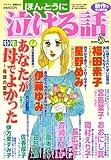 ほんとうに泣ける話 2008年 05月号 [雑誌]