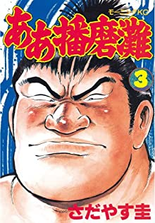 ああ播磨灘(3) (モーニングコミックス)