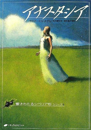 アナスタシア (響きわたるシベリア杉 シリーズ1)