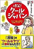 コミックエッセイ 爆笑! クールジャパン 〜えっ? 外国人は日本をそう思っていたの…!?〜