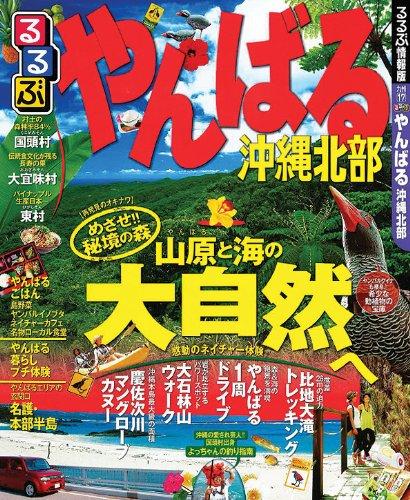 るるぶやんばる 沖縄北部 (国内シリーズ)