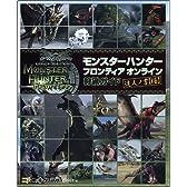 モンスターハンター フロンティア オンライン 狩猟ガイド 達人ノ書【極】 ゲーマガBOOKS
