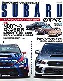 SUBARUのすべて ニュルブルクリンクチャレンジ