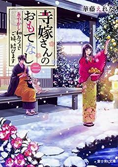 寺嫁さんのおもてなし 二 あやかし和カフェでご縁、結びます (富士見L文庫)