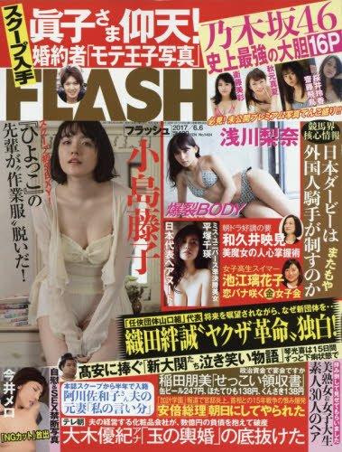 FLASH(フラッシュ) 2017年 6/6 号 [雑誌]