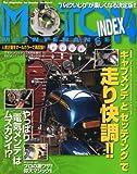 モトメンテナンス インデックス 2011年 04月号 [雑誌]