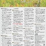 『蜜蜂と遠雷』ピアノ全集+1(完全盤)(8CD) 画像
