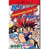 K-1ダイナマイト (2) (てんとう虫コミックス―てんとう虫コロコロコミックス)