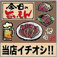 デコレーションシール 今日の旨い当店筆肉 No.25828 (受注生産)