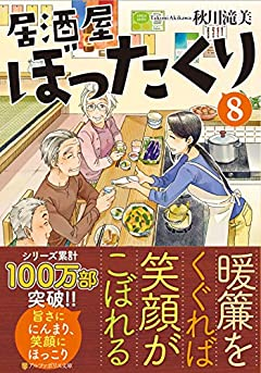居酒屋ぼったくり 8 (アルファポリス文庫)