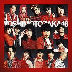 吉本坂46(RED)「やる気のない愛をThank you !」のジャケット画像