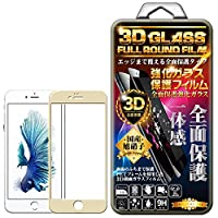 apple iphone6 plus 5.5 gold フィルム 3D 全面 ガラスフィルム 保護フィルム 強化ガラスフィルム 【TREND】曲面デザイン 3Dラウンドエッジ加工 98%透過率 3D Touch対応 高透明度 自動吸着 気泡ゼロ HD画面 硬度9H 飛散防止 指紋・汚れ防止