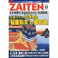ZAITEN (財界展望) 2014年 11月号 [雑誌]