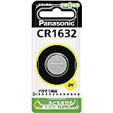 Panasonic コイン形リチウム電池 CR-1632 (2個セット)