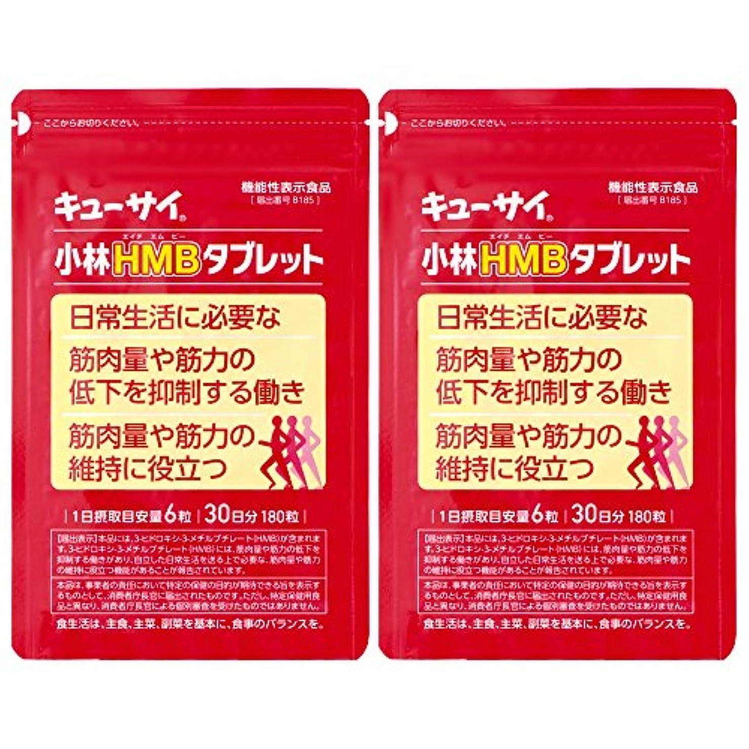 提供された医師怖がって死ぬ小林HMBタブレット(180粒)2袋まとめ買い 機能性表示食品/キューサイ 筋力低下抑制成分配合サプリメント